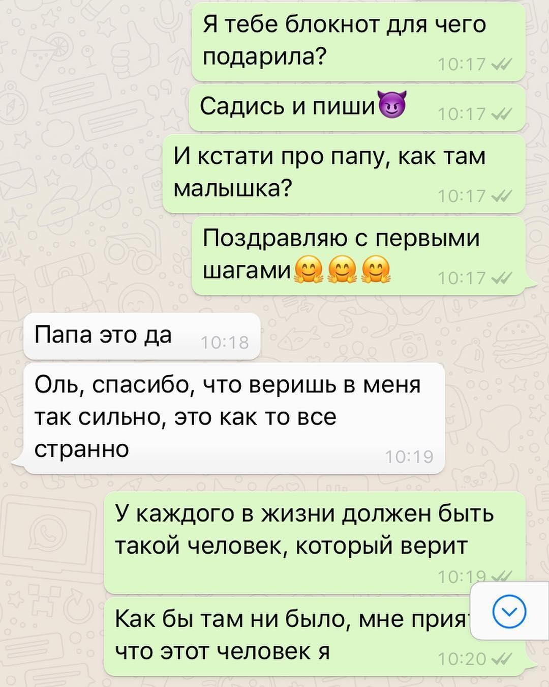 Сударкина опубликовала переписку с Дмитренко