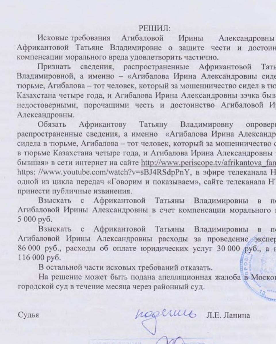 Официальное заключение судаФото: «Инстаграм»