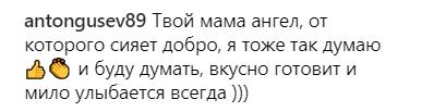 Гусев встал назащиту тещиФото: «Инстаграм»