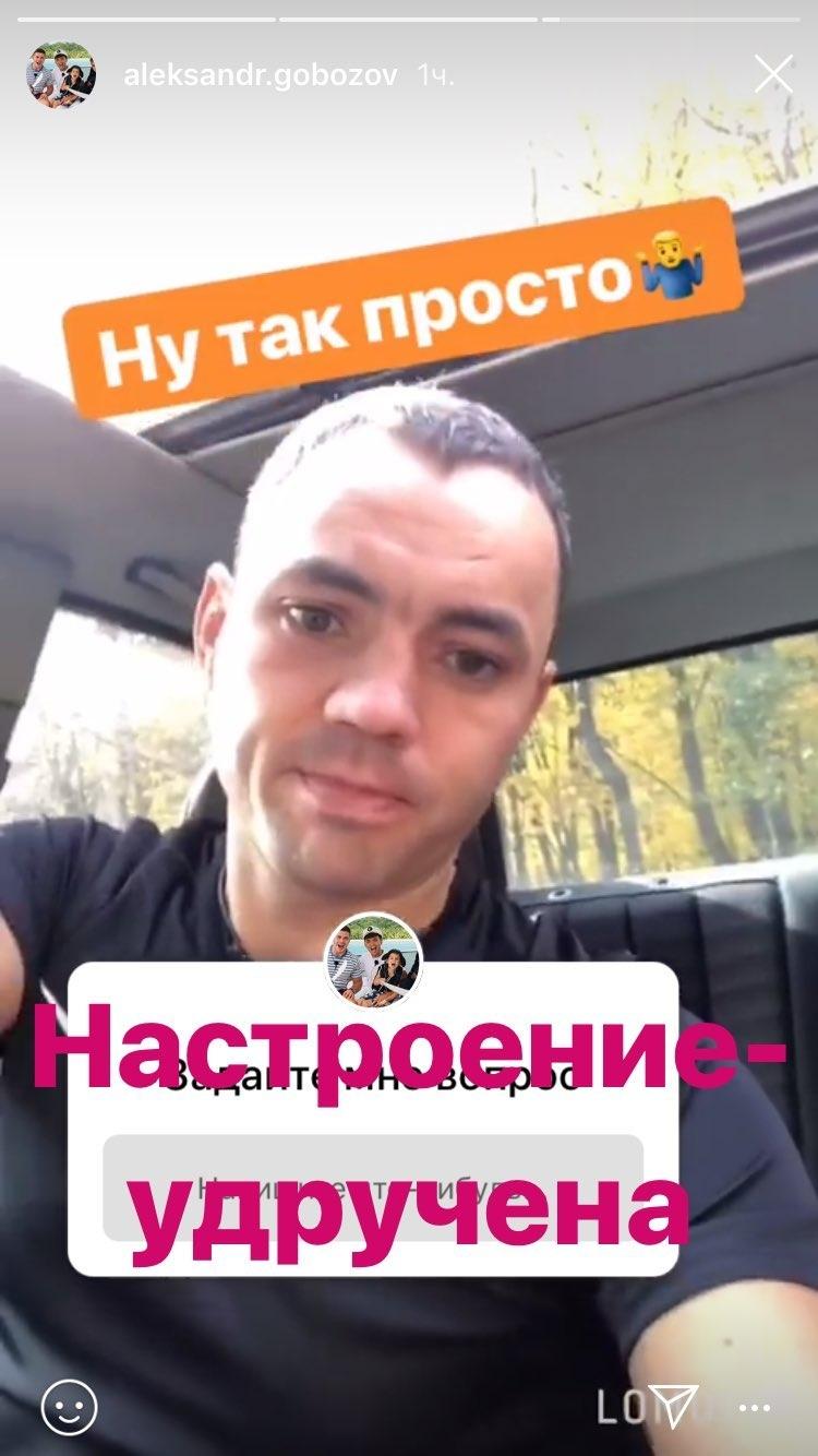 Гобозов опубликовал усебя Сторис встиле Кати Скютте Фото: «Инстаграм»