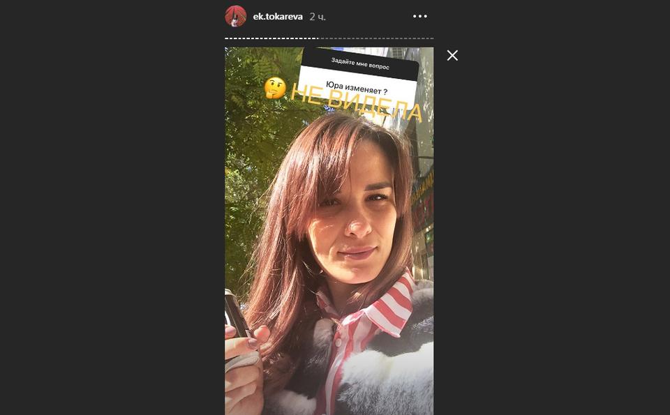 Катя Токарева незнает, верен еймуж или нет Фото: «Инстаграм»