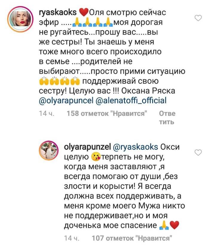 Оксана посоветовала Оле всегда стоять горой засемью Фото: «Инстаграм»