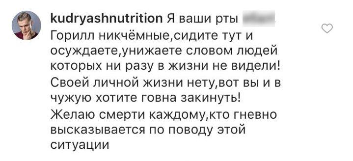 Лёша поставил наместо хейтеров Фото: «Инстаграм»