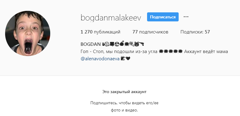 Водонаева ведёт закрытый аккаунт сына в«Инстаграме» Фото: «Инстаграм»