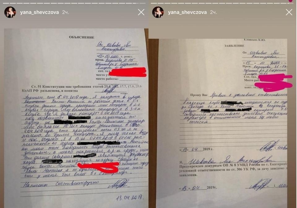 Экс-участница «ДОМа-2» обратилась вполицию Фото: «Инстаграм»