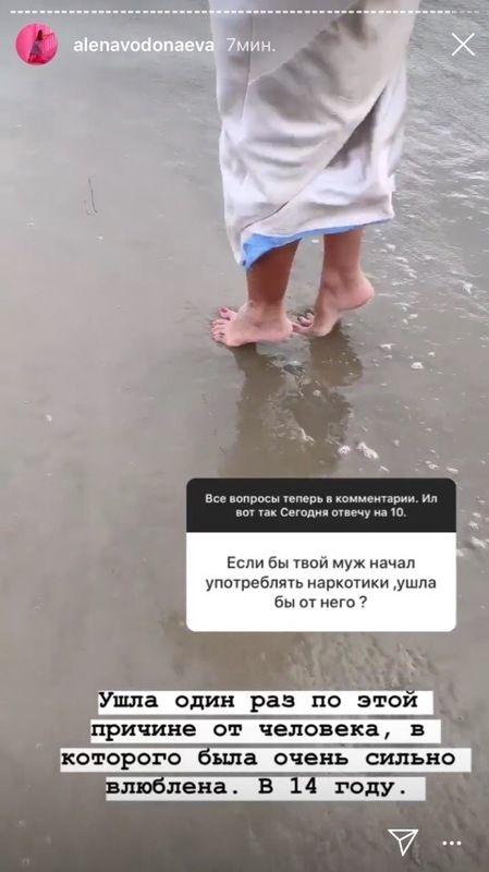 Алёна Водонаева рассказала оботношениях снаркозависимым мужчиной Фото: «Инстаграм»