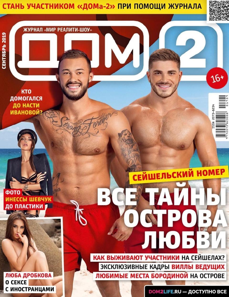 Новый выпуск журнала «ДОМ-2» уже впродаже Фото: Журнал «ДОМ-2»