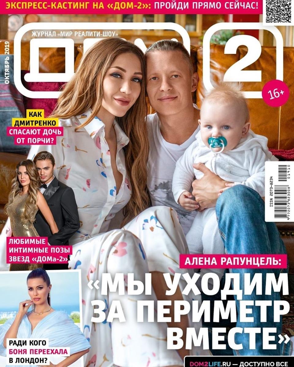 Свежий выпуск уже впродаже! Фото: Журнал «ДОМ-2»
