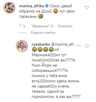 Марина позвала Оксану напроект Фото: «Инстаграм»