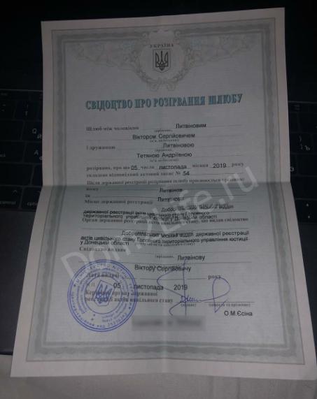 Витя показал свой экземпляр свидетельства орасторжении брака Фото: Личный архивВити Литвинова