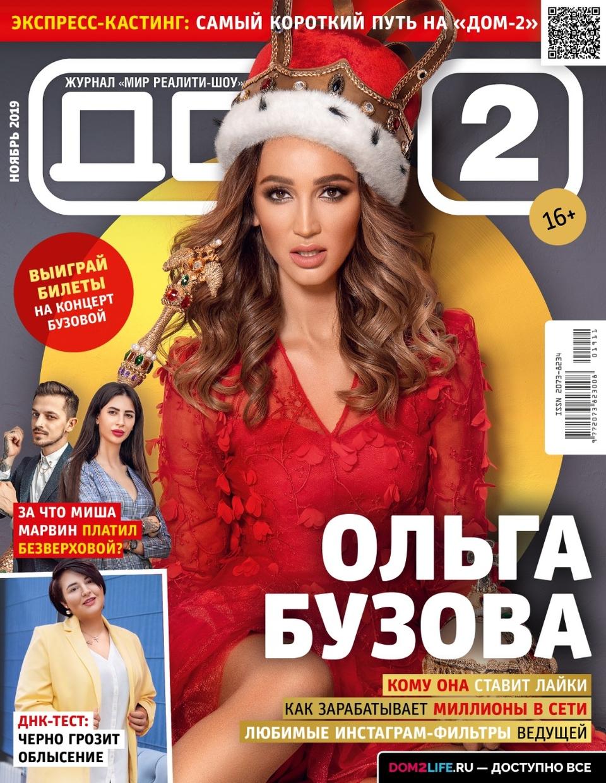 Ноябрьский номер впродаже! Фото: Журнал «ДОМ-2»
