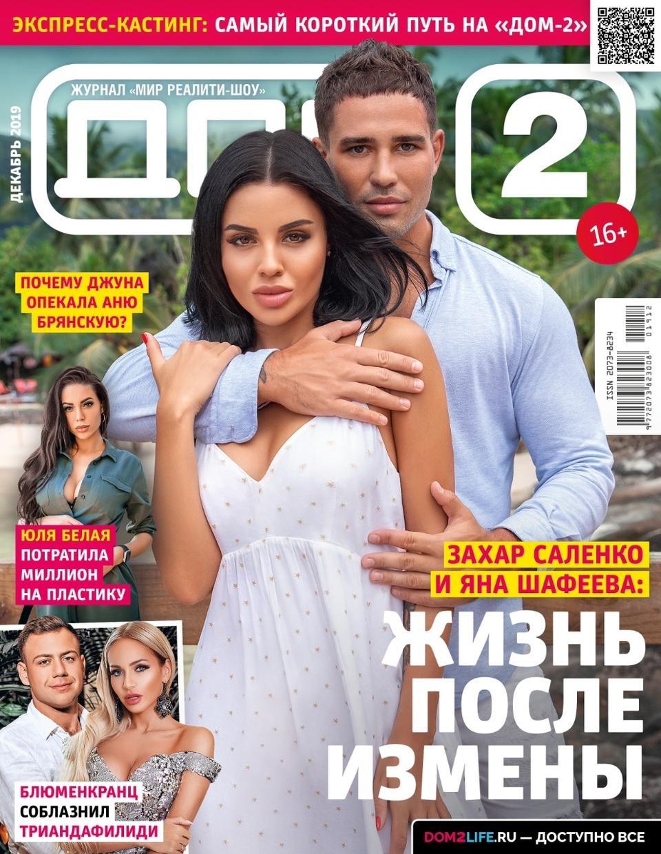 Фото: Журнал «ДОМ-2»