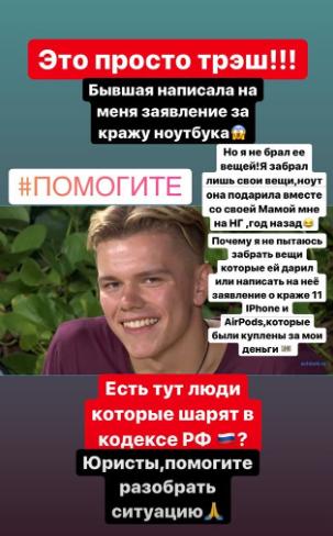 Лёша просит помощи уподписчиков Фото: «Инстаграм»