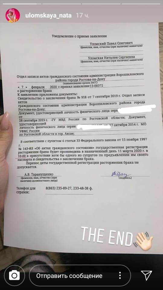 Игрунова иУломский подали заявление нарасторжение брака 7февраля Фото: «Инстаграм»