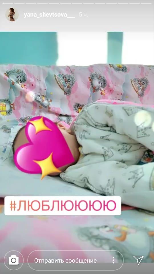 Новорождённый сын Яны Фото: «Инстаграм»